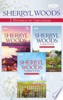 E-Pack HQN Sherryl Woods 1