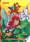 Kika Superbruja y el examen del dragón