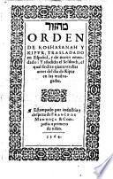 Orden de roshasanah y kipur, traslado en español, y de nuevo emendado: y an̄adido el Selihoth, el qual se dize quartenta dias antes del dia de Kipur en las madrugadas